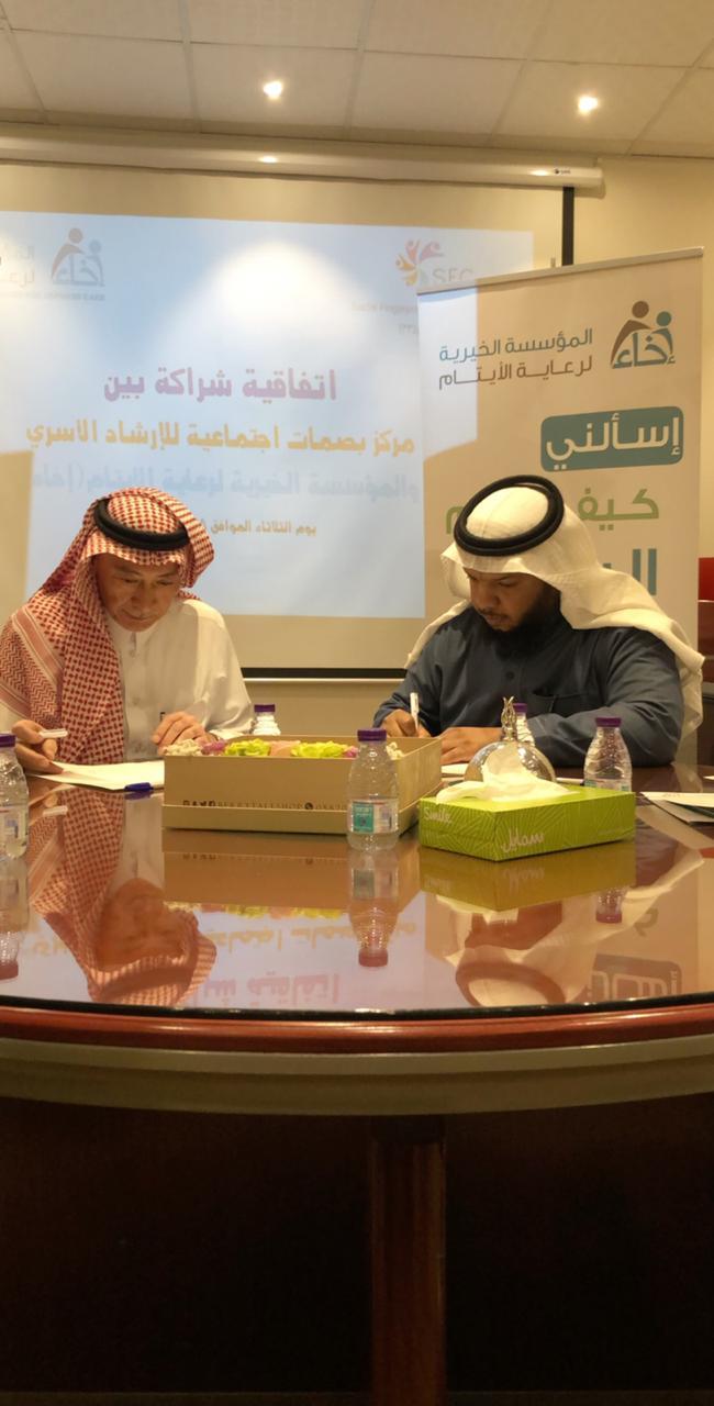 اتفاقية تعاون مشترك مع إخاء الرياض
