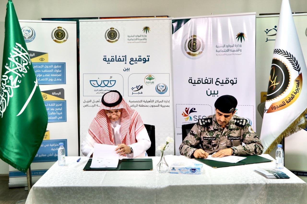 توقيع إتفاقية تعاون مشترك مع مديرية سجون منطقة الرياض